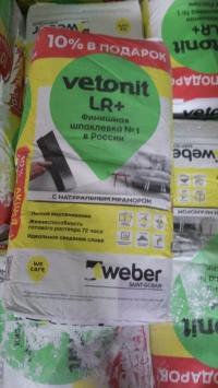 Шпатлевка ВЕТОНИТ LR 25 кг в Орехово-Зуево СтройДвор на Карболите