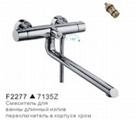 Смеситель душ для ванны с поворотным изливом двухвентильный F2277 в Орехово-Зуево СтройДвор на Карболите