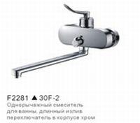 Смеситель для ванны F2281 в Орехово-Зуево СтройДвор на Карболите