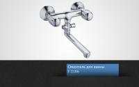 F2186 Смеситель для ванны в Орехово-Зуево СтройДвор на Карболите