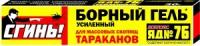 От тараканов гель борный 20 мл шприц (фипронил+борн. кислота) в Орехово-Зуево СтройДвор на Карболите