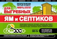 Средство для выгребных ям и септиков Экобак порошок 80 г в Орехово-Зуево СтройДвор на Карболите