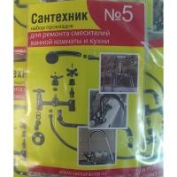 Ремкомлект для смесителей Сантехник №5 в Орехово-Зуево СтройДвор на Карболите