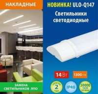 Светильник на светодиодах    накладной ULO-Q147 AL60-14W/DW в Орехово-Зуево СтройДвор на Карболите