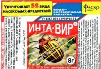 Инсектицид Инта-Вир таблетка 8 г в Орехово-Зуево СтройДвор на Карболите
