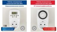 Таймер электронный с розеткой UST-E20 24 ч 1600 Вт в Орехово-Зуево СтройДвор на Карболите