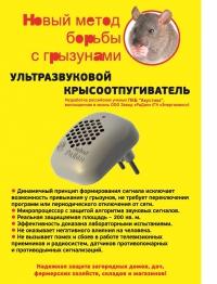 Ультразвуковой отпугиватель грызунов УЗУ-07 92 Дб в Орехово-Зуево СтройДвор на Карболите