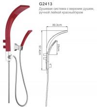 Душевая система Красная G2413 в Орехово-Зуево СтройДвор на Карболите