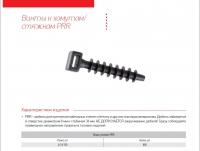 Винт для хомута кабельного PPR в Орехово-Зуево СтройДвор на Карболите