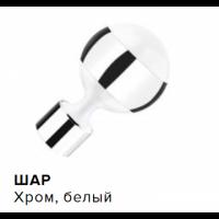 Наконечник Ø19 Шар Белый/Хром в Орехово-Зуево СтройДвор на Карболите