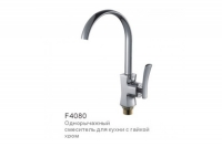 F4080 Смеситель для кухни в Орехово-Зуево СтройДвор на Карболите