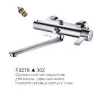 F2276 Смеситель для ванны в Орехово-Зуево СтройДвор на Карболите