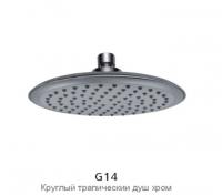 G14 Тропический душ в Орехово-Зуево СтройДвор на Карболите